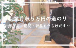 【副業OL】本業プラス月収5万円の道のり~稼ぎ方・期間・収益をさらけだす~