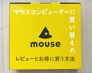マウスコンピューター【mouse X4-i7】に買い替えた理由・レビュー・お得な購入方法